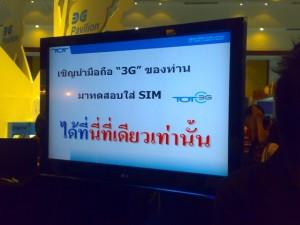 TOT 3G