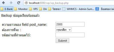 wp_backup2