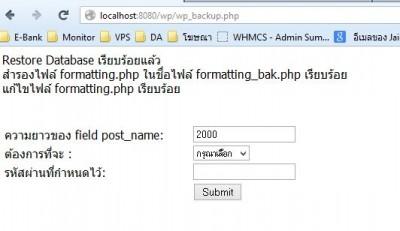 wp_backup3